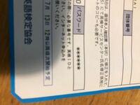 英検の合格発表を見ようと思ったのですが、パスワードがわかりません。