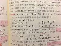 ベクトル値関数の微分について 写真の(2)の大きいb 小さいbの区別は実際に手で書くときにはどのようにすればよいですか?ボルドー体を使うという話をききました