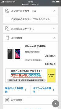 iPhone機種変更後の契約内容について教えて下さい。 ドコモで契約したiPhone8を最近、simフリーのiPhoneSE2に機種変更しました。 全く問題なく使えてるのですが、My docomoからご利用機種を確認したところ、まだi...