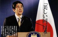 美しい国、日本とは、中国読みの美国の属国の日本という意味ですか?