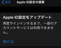 Apple id 設定 を アップデート