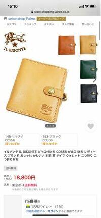 Yahooショッピングでこんな安くイルビゾンテの財布が手に入るんですか?偽物の匂いがぷんぷんしますが… 詐欺サイトでしょうか? 買おうか迷っています。
