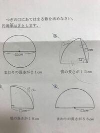 算数問題  ②③④の解き方を教えて下さい どの公式を使えば良いのか… まずそこからわかりません。