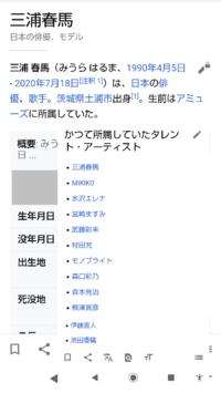 ウィキペディアで三浦春馬を見たら生前はアミューズ所属で、かつて所属していたタレントに名が記載してありました。 早くないですか? 亡くなったのは今日午後ですよ。