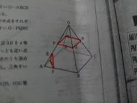 正四角錐O-ABCDがあり、体積は128立方 ㌢である。辺OA、OB、OC、ODの中点をそれぞれP、Q、R、Sとし、四角錐O-PQRSを切り取る。次にAPの中点をE.辺ABを四等分する点のうち、頂点Aに近い点をGとし、三角錐A-EFGを切り...