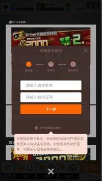 中国版コンパスをやっていた時に出てきました。 この画面が出てきた時にはどうすればいいんでしょうか。よろしくお願いいたします!
