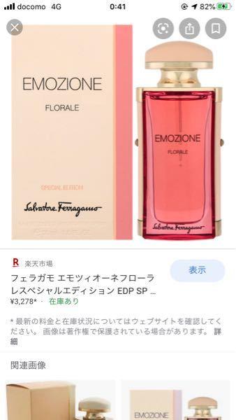 ドンキホーテにフェラガモのこの香水が売っていたのですが、この商品は本当にフェラガモから出ている正規品ですか?調べても中々口コミがでてこないので本当にフェラガモから出ている物なのか気になります。ご...