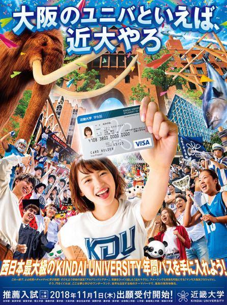 近畿大学の躍進。近畿大学は全国から志願者が集まる人気大学になっています。すでに関大を抜かし大阪...