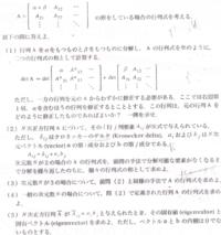 正方行列 A が A = { { α + β , A12 , A13 , … } , { A21 , A22 , A23 , …} , { A31 , A32 , A33 , … } , … }  の形をしている場合の行列式を考える.  以下の問いに答えよ.   (1) 行列 A を α をもつものと β をもつものに分解し, A の行列式を次のように,2つの行列式の和として...