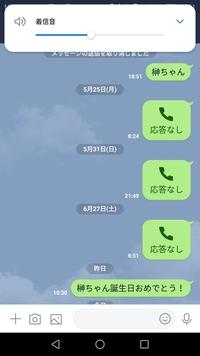 Line 通話に応答がありませんでした
