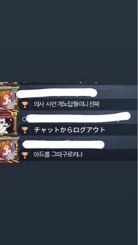翻訳できる方いますか?? 第五人格 韓国語