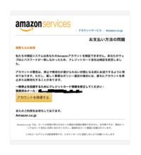 AmazonまたはAmazonを装ったメールについて  a c c o u n t-a l e r t サ ポ ー ト noreply-awsemailnotice028@amzcustserv.com から添付画像の内容についてメールが来ていました。  アマ ゾンで商品を購入し、クレジットカードから料金が引き落とされてからおよそ5分後に添付画像の内容が書かれたメールが届きました...