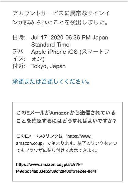 Amazonのサインイン試行検出のメールについて。 先日スマホからAmazonにログインしよう...