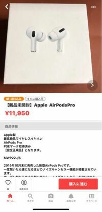 AirPodsProを買おうと思いラクマを見ていたんですが定価3万位するのに1万くらいで売っていたんです。 でも写真とかは本物っぽくて、でも偽物だったらとか考えてます どなたか詳しい方偽物か本物か判定していただ...