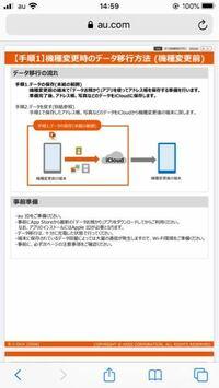 iPhone 6sからiPhoneSEへの機種変を考えています。auです。 バックアップのことなんですが、iCloudで行う場合、 まず最初にデータお預かりアプリで『預ける』をタップし、完了したら 次にiCloudのバックアップで『今すぐバックアップを作成』をタップし完了させる という手順で合ってますか?  auの店舗に行く前にこの手順を完了させてから行くべきでしょうか? 皆さんどうされてますか?