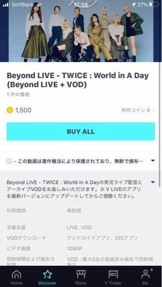 オンライン ライブ twice