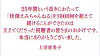 上沼恵美子 快傑えみちゃんねる 関西テレビ 最終回の最後はあっさりした終わり方やったな。 これが25年も続いた番組だと思える?  ラストに出た下記内容、スタッフが無理矢理用意したような感じ。