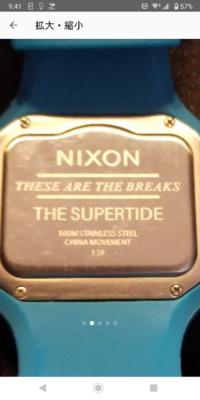 ニクソンの腕時計の裏蓋の一番下に刻印されてる「 13F 」とはどう意味があるのですか?知って居られる方宜しくお願いします!