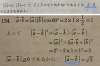 高2数Bの平面のベクトルのところで質問があります。  解答の1番最後で、問題文にはない絶対値マークがつく理由が分かりません。どうしてですか?
