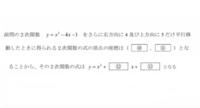 二次関数の問題です。 「二次関数 y=x2乗−4x−1をさらに右方向に4及び上方向に5だけ平行移動した時に得られる二次関数の先の頂点の座標は( 6 , 0 )となることから、その二次関数の先は y=x2 乗+(12番)x+(13番...