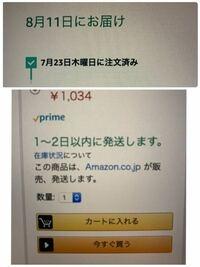 プライム会員の私がAmazonにて本を購入したところ(多分プライムのマークはついてなかった)、画像の通り8/11と記載されていたのですが、つい先程その購入した商品のページを閲覧するとプライムのマークがついており、 1〜2日以内に発送されるとのことでした。 この場合、私の注文した本は自動的にプライムの扱いと同様に1〜2日以内に発送されるのでしょうか。仮にそうならない場合には、キャンセルさせてい...