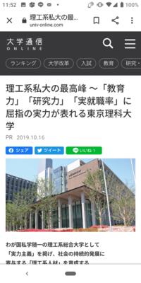 理系最高峰の【東大/京大/東工大】グループに 東京理科大 が入って合併するとちょうどMassachusetts工科大レベルの規模と研究力をもつ大学になると思いませんか?
