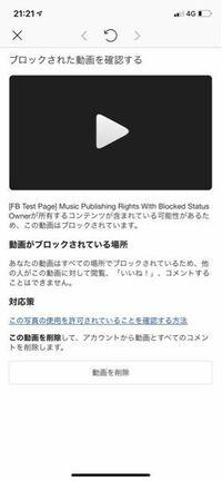 インスタの動画ブロックされました。 んでいつも通り異議申し立てしてブロック解除しようとしたら異議申し立てが無くなってるんですけどどういうことですか? だれか対処法教えてください。