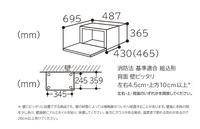 オーブンレンジの寸法についてです。 この表の商品ですと、奥行き44.5cm 横幅48cmの台に設置は可能でしょうか?