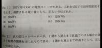 理解 物理 この問題の解答解説よろしくお願いします。 こちらの問題で消費される電力量を解くにあたって、時間の10時間は使用しますでしょうか?