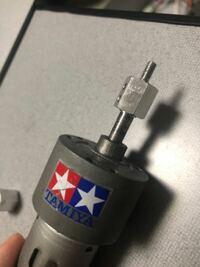 ラジコンのモーターについて質問です。 TAMIYA製のモーターの先に付いているジョイントみたいな部分の正式名称は何というものでしょうか? 詳しい方教えてくださいお願いします!  またこのジョイント(?)部分が...