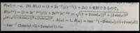 信号処理分野の周波数特性についてです。  H(z)=(1+2z^-1)/z^-1(1+2z)から周波数特性を求める問題なのですが  解答の2行目以降の式変形が理解できませんでした。 ご教授お願いします。