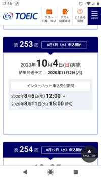 TOEICの試験は今、中々受けられないないのでしょうか? 早い者勝ち? 大阪在住です