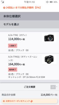 Aマウントのα77Ⅱですがソニーストアでみたら買えないみたいです、α77Ⅱは生産が終わりということでしょうか? そしたらいよいよAマウントカメラ現行品はα99Ⅱだけになってしまいますね…  ソニー はAマウントは継続するようですが…みなさんはAマウントは今後どうなると思いますか?  Aマウントボディーで今後新型出ると思いますか?