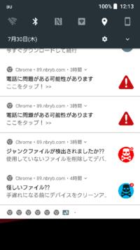どうやったらこの通知が来ないようになりますか? Android スマホ ウイルス
