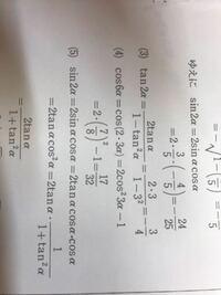 三角関数 高校数学 数学2B 加法定理 倍角の公式 この(4)ってどうしてこうなるのですか? 問題文「cos3α=8分の7のときcos6α」