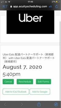 Uber eatsの電話登録の予約をしたのですが、サポートセンターの場所の選択がありませんでした。確認画面には、新規都市とありますが大丈夫でしょうか?外国からかかってきたりしますか?