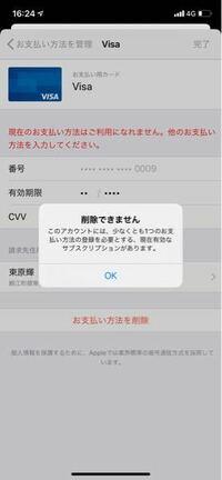 App Storeに登録しているクレジットカードを消去したいのですが、消去しようとすると後記のように表示されます。 消去方法について教えてください。