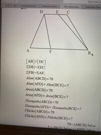 図形の面積の問題です。 ABCDの面積は70で、AFDとBCEの面積の合計を求める問題です。 これは、どのようにとけばすぐ答えが出ますか? ABとDCが並行なので、台形とみなして(上底+下底)×高さ÷2で面積を出そうと思いましたが、なかなかうまくいきません。教えてください。