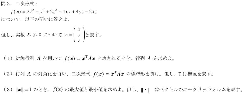 以下の線形代数の問題について解説していただきたいです。 よろしくお願いします