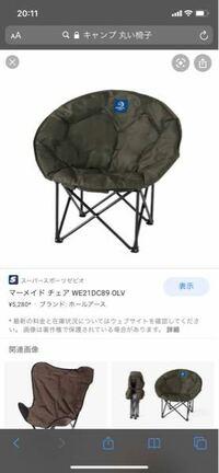 キャンプ道具のブランドのコールマンでこんな椅子ありませんでしたっけ?