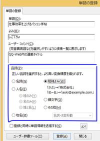 Windows標準の日本語入力「Microsoft IME」での単語登録についての質問です。 品詞の選択の項目で、名詞しか表示されていないのですが、動詞や形容詞などのほかの品詞を 表示されるにはどうしたらいいのでしょうか。