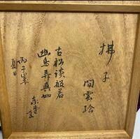 すみません、茶碗の箱書なのですが読めません。 解読出来る方、ご教示をお願い致します。  茶道 骨董 古美術