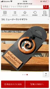 男子大学生です。 今度初めてネックレスを買おうか考えているのですが、このような木製の物はダサいですか? 一般的?な紐に金属リングの物とどちらが良いのかも教えて頂ければと思います。