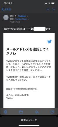 verify@Twitter.comからメールがきました。内容は画像のような感じです。 Twitter Userってところを押すと、自分がTwitterには使っていないメールアドレスでした。 これは誰かがこのメールアドレスでアカウント...