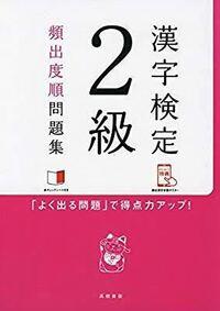 漢検2級をとりたいと思っています。 この、漢字検定2級頻出度順問題集の1冊で合格できますか?この中に載っていない問題も出るんですか?