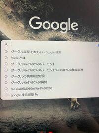 Googleの検索履歴のところのスペースがこのように表示されてしまうのですが、どうやったら直せるかわかる方教えていただきたいです。