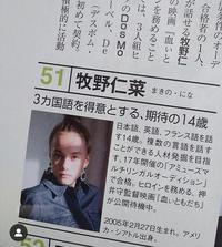 NIZIUのニナちゃんが三カ国語話せるのは本当ですか?  虹プロジェクトに参加する前、アミューズに所属していてその時の写真に日本語・英語・フランス語が話せると書いてあったのですが、その ことをオーディシ...