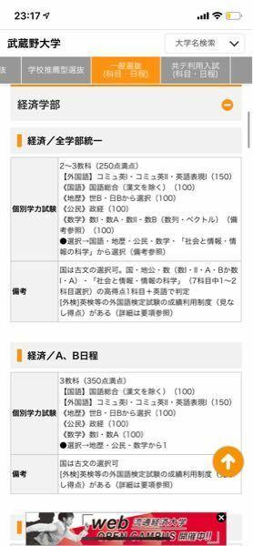 要項 武蔵野 大学 入試