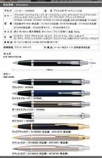 ボールペンやビジネスにお詳しい方、教えて下さいm(_ _)m 外資系保険会社に勤める彼への誕生日プレゼントとしてボールペンを考えています。 (以前、この知恵袋で何がいいだろうかとご相談させていただいた者です)  メーカーなども色々ご相談にのっていただき、シンプルで名入れのできるパーカーのボールペンにしようと思っています。   この画像のボールペンなのですが、正式な契約書類に使用できますでしょ...