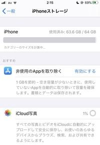 icloud写真のアップロードが1%から進まないのですが、これは何の問題が考えられますか?  機種はiphone6sです。